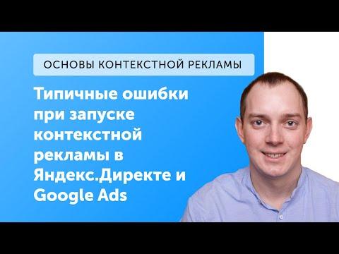 Сервисы Типичные ошибки при запуске контекстной рекламы в Яндекс.Директе и Google Ads