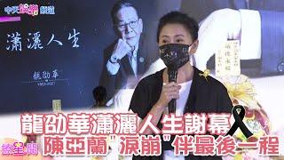 【撩星聞】10分鐘回顧 #龍劭華 出道40年作品 #陳亞蘭