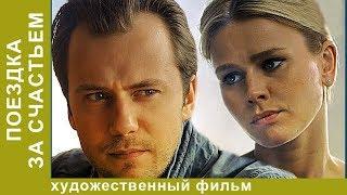 Поездка за Счастьем. 4 Серия.  Мелодрама. Лучшие Мелодрамы. StarMedia