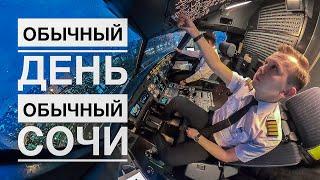 Влог пилота. Один мой день Москва-Сочи-Москва.