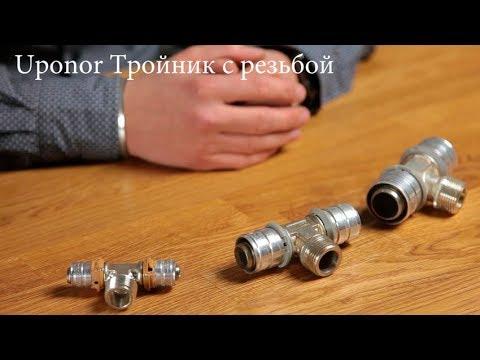 Пресс-фитинги Uponor