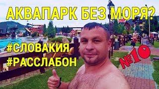 Термальный курорт Бешенева (Словакия) - отзыв. Влог(Хотите отдохнуть, без преувеличения, по-райски? Это возможно – на курорте под названием Термальный парк..., 2016-08-23T04:30:00.000Z)
