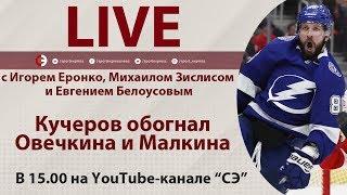 Наберет ли Кучеров 130 очков? Онлайн Еронко, Зислиса и Белоусова