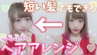 【簡単】大人可愛いまとめ髪ヘアアレンジ!ゆるふわ♪ hair arrange thumbnail