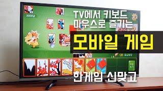 TV에서 키보드 마우스로 즐기는 모바일 게임~!! 한게…