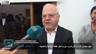 مصر العربية | نبيل سليمان: الزلزال الذي ضرب سوريا انعش الفتنة الطائفية والمذهبية