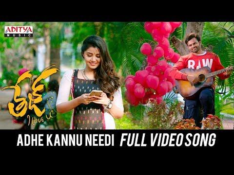 Adhe Kannu Needi Full Video Song  | Tej I Love You Songs | Sai Dharam Tej, Anupama Parameswaran