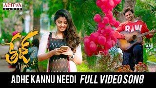 Adhe Kannu Needi Full Video Song  | Tej I Love You Songs | S...