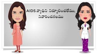 Video TeachAIDS (Telugu) HIV Prevention Tutorial - Female Version download MP3, 3GP, MP4, WEBM, AVI, FLV Agustus 2018