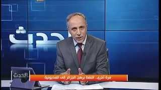 مرة أخرى.. النفط يرهن الجزائر إلى المديونية