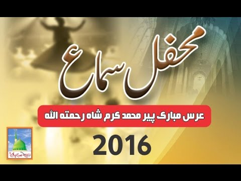 Mahfeel SAMA Urs Pir MUHAMMAD KARAM SHAH AL AZHRI R.A 2016- Naats.pk