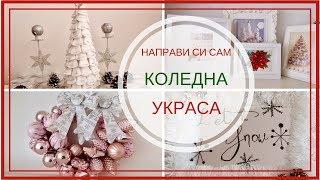Закачалка, памук, огледало/НСС Коледен декор/Ерика Думбова/Erika Doumbova