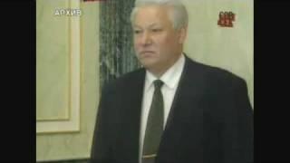Ельцин: «Бегите скорее»