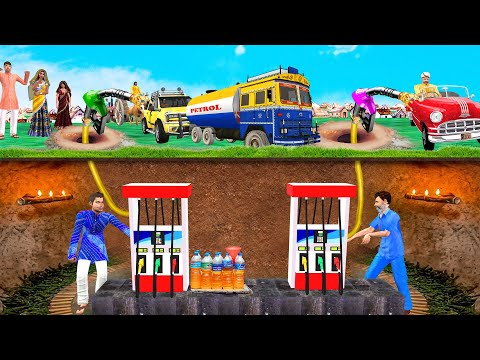 भूमिगत पेट्रोल पंप वाला Underground Petrol Pump Station Wala Hindi Kahaniya हिदी कहानिय Comedy Video