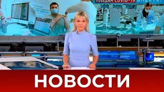 Выпуск новостей в 18 00 от 05 07 2021