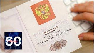 Паспорта от Путина: Порошенко теряет Украину? 60 минут от 05.05.19