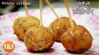 Potato Lollipop - पोटैटो लॉलीपॉप्स -  Easy evening snacks recipes / Veg Party starters dish ideas