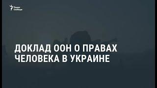 Доклад ООН о правах человека в Украине / Новости