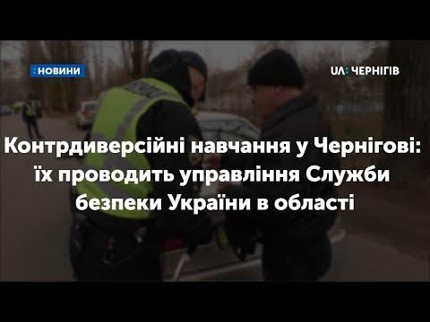 Контрдиверсійні навчання в Чернігові: їх проводить управління Служби безпеки України в області