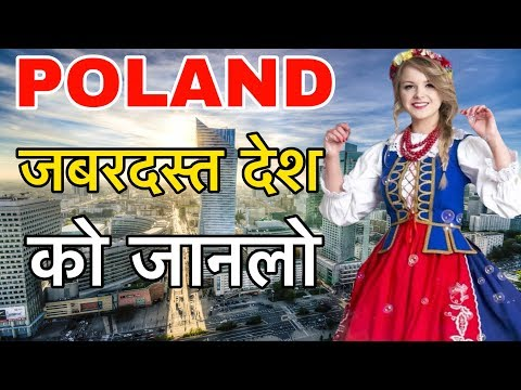 POLAND FACTS IN HINDI || जबरदस्त देश को जानलो || POLAND INFORMATION IN HINDI || POLAND GIRLS