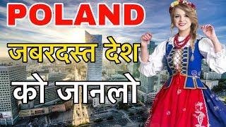 POLAND FACTS IN HINDI |जानलो इस देश के बारे में  || POLAND INFORMATION IN HINDI || POLAND GIRLS