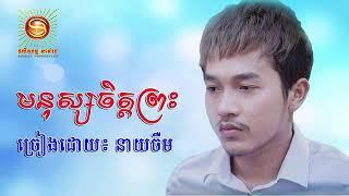 បទថ្មី មនុស្សចិត្ដព្រះ ច្រៀងដោយ នាយចឺម-Nay Cherm