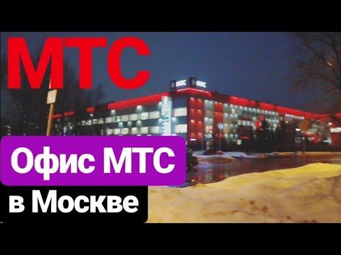 МТС. Офис МТС в Москве. Что они делают в таком большом здании?