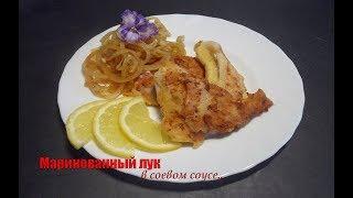 Маринованный лук в соевом соусе / Pickled onion in soy sauce
