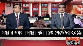 সন্ধ্যার সময়   সন্ধ্যা ৭টা  ১৩ সেপ্টেম্বর ২০১৯   Somoy tv bulletin 7pm   Latest Bangladesh News