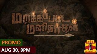 Marakkappatta Manithargal Promo video 30-08-2015 Thanthi Tv sunday shows promo 30th august 2015