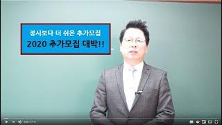 추가모집대학. 정시보다 더 쉬운 추가모집 합격!! 강남…