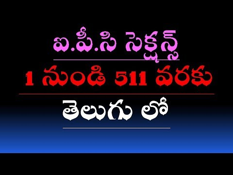Indian penal code  sections 23 chapters and 511 Section in telugu. Part-1