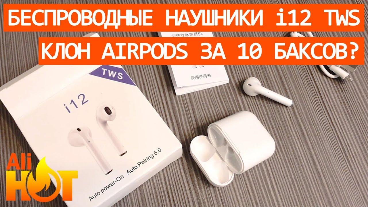 Беспроводные наушники i12 TWS клон AirPods - распаковка посылки с  Алиэкспресс