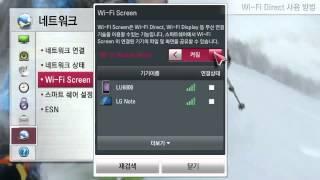LG전자 스마트TV  Wi-Fi Direct 사용방법