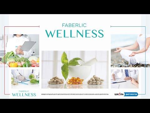 Faberlic Wellness