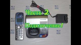 Uy telefon Panasonic-TGA720RU KX. Qism 2. Tarmoqqa ulanish.