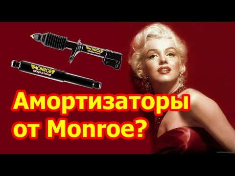Замена задних амортизаторов от Monroe! Chevrolet