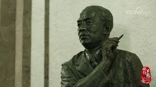 [中华优秀传统文化]以天下为己任的作家| CCTV中文国际