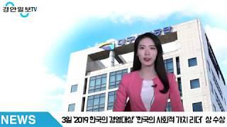 대구시설공단 김호경이사장 2019한국의경영대상 한국의사…