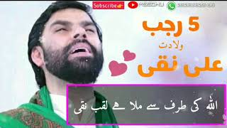 Allah Ek Hai Panjtan Panch Hain Manqabat Shadman Raza Video