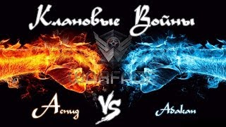 Warface | Клановые Войны | Аспид vs Абакан | Погоня За Фрагами(, 2013-12-31T06:56:16.000Z)