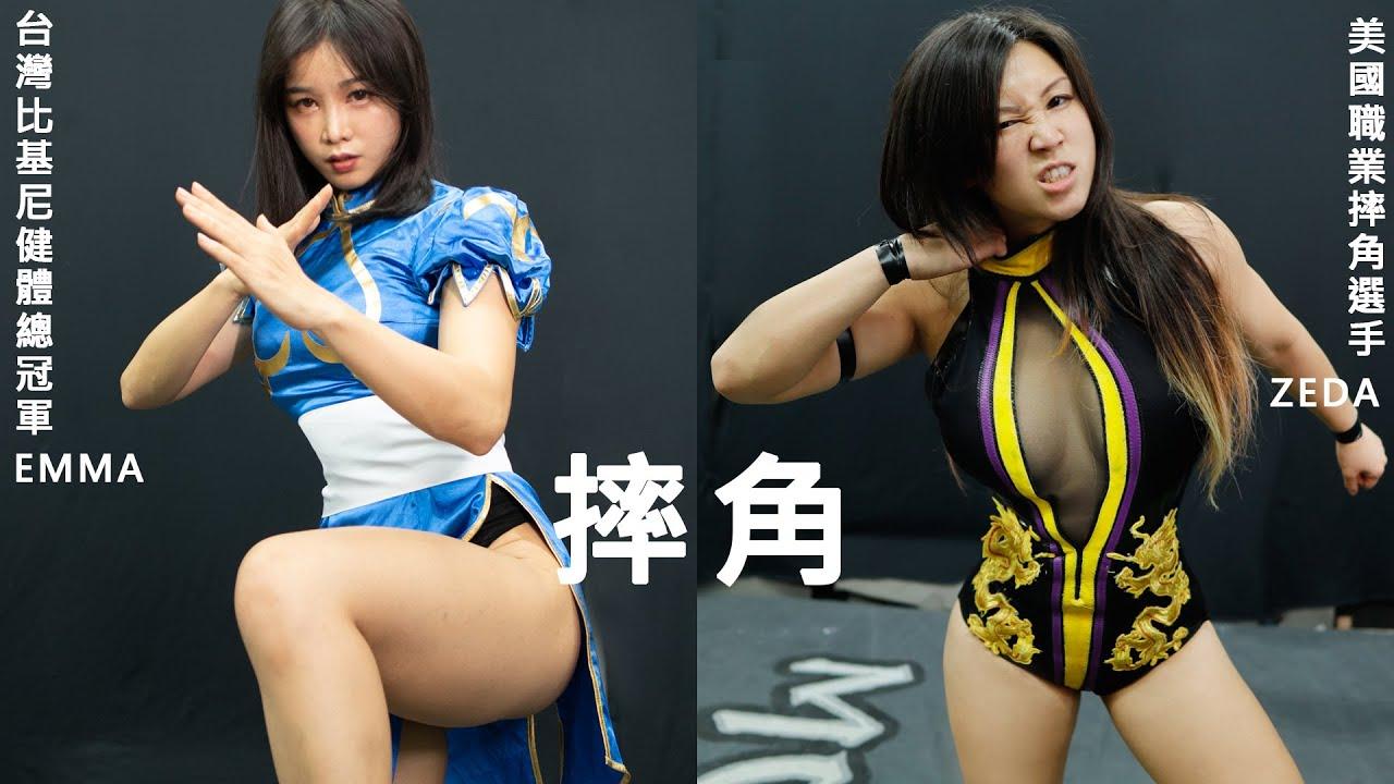 挑戰美國職業女子摔跤ZEDA-讓你倒在地上喊不要   ft. Zeda Zhang