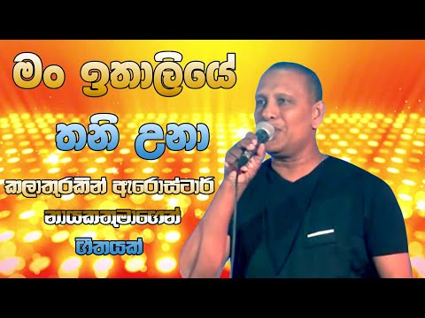 මන්-ඉතාලියේ-තනිවුනා-|-man-ithaliye-thani-una-|-new-sinhala-songs-|-sampath-videos