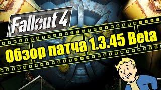 Fallout 4 - Обзор патча 1.3.45 BETA [Большой патч + Основные исправления]