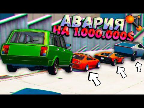 Видео: Последнее ДТП ТАЗА - попал на БАБКИ! BeamNG Drive