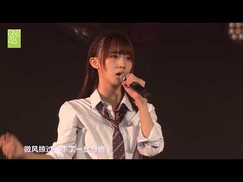 恋爱捉迷藏 GNZ48 陈珂 郑丹妮 20171029