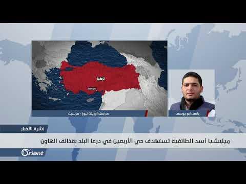 ميليشيا أسد الطائفية تستهدف حي الأربعين  في درعا البلد بقذائف الهاون - سوريا