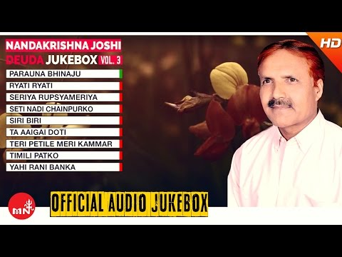 Nanda Krishna Joshi Deuda Song Collection | Jukebox VOL - 3