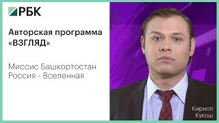 """РБК-Уфа, программа """"Взгляд"""". Миссис Башкортостан Россия - Вселенная"""
