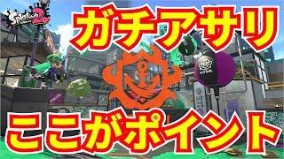 【スプラトゥーン2】『ガチアサリ』押さえるべきポイント!【PV解説】 thumbnail